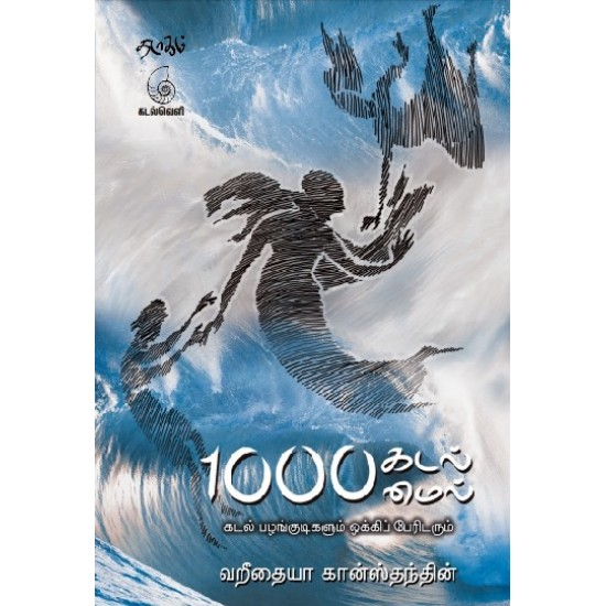 1000 கடல்மைல்(கடல் பழங்குடிகளும் ஒக்கிப் பேரிடரும்)