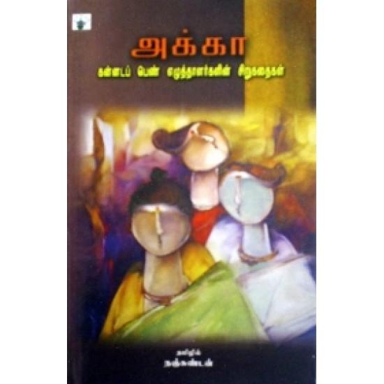 அக்கா: கன்னடப் பெண் எழுத்தாளர்களின் சிறுகதைகள்
