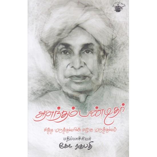 ஆனந்தம் பண்டிதர்
