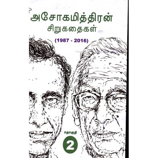 அசோகமித்திரன் சிறுகதைகள்(1956-2016)