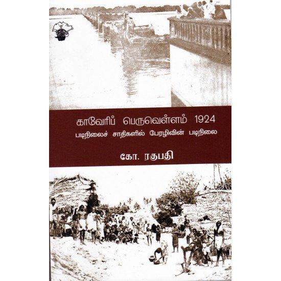 காவேரிப் பெருவெள்ளம் 1924
