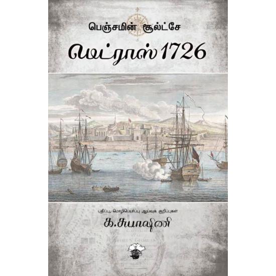 மெட்ராஸ் 1726