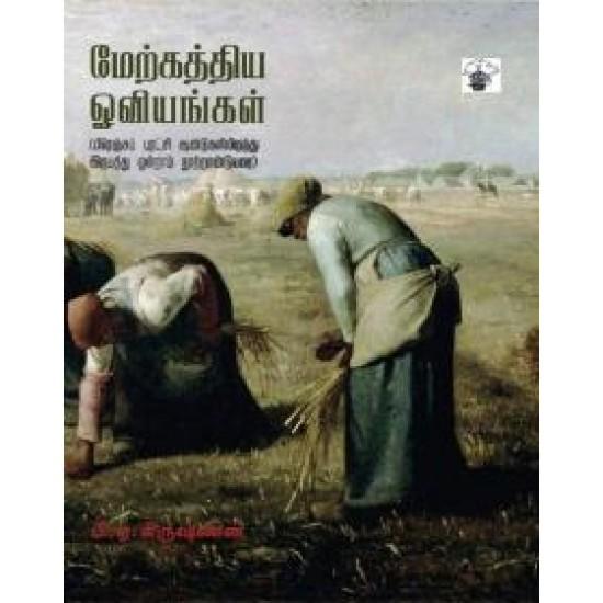 மேற்கத்திய ஓவியங்கள் (பாகம் 2)