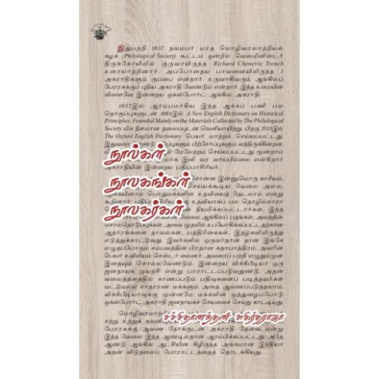 நூல்கள் நூலகங்கள் நூலகர்கள்