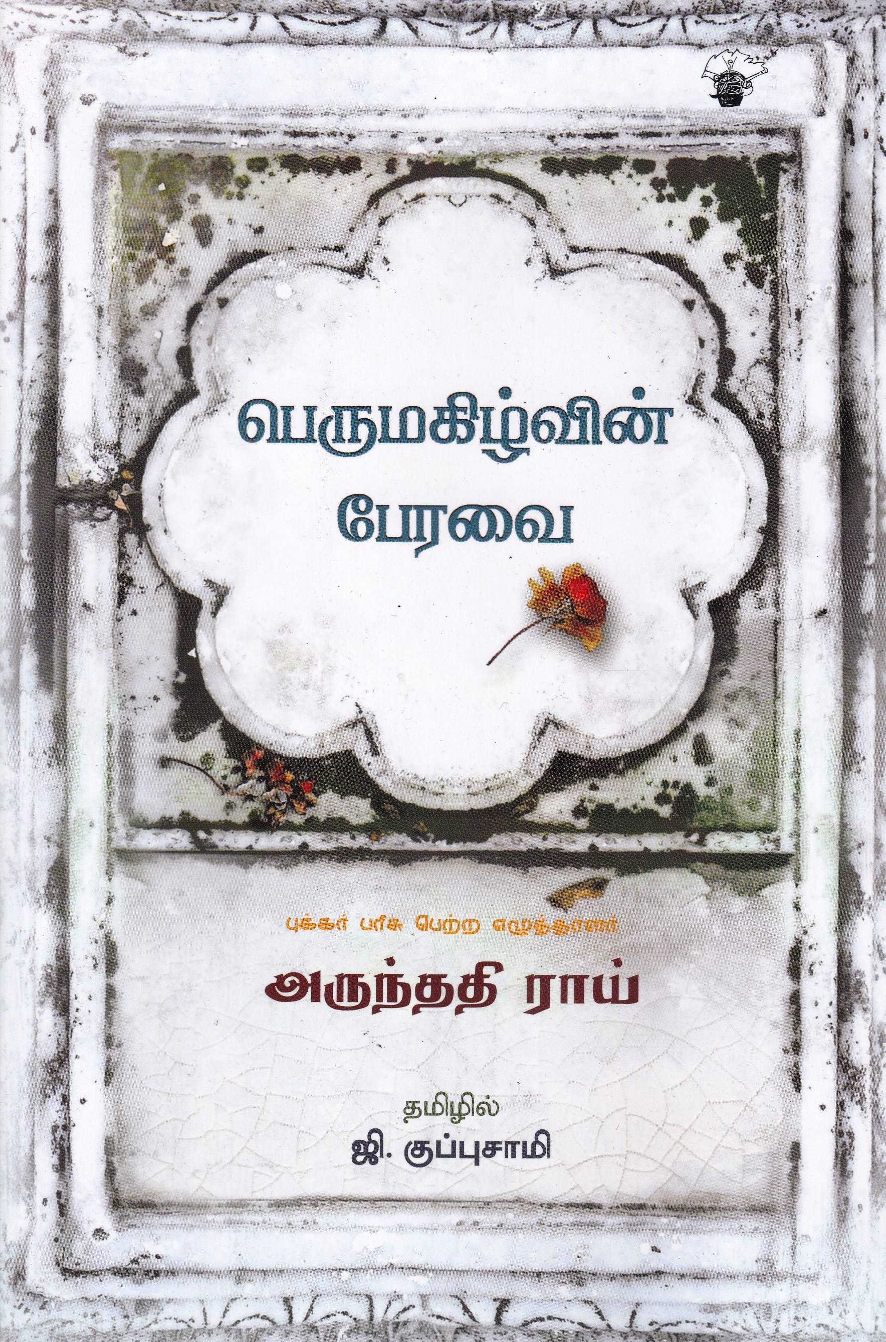 Arundhati Roy's Perumagizhvin Peravai (The Ministry of Utmost Happiness) novel Book Review By Theni Seerudayan. Book Day