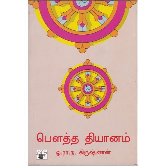 பௌத்த தியானம்