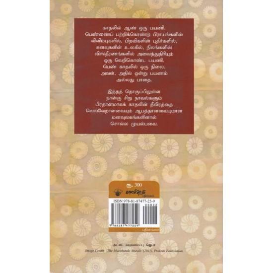ராஜன் மகள்(குறு நாவல்)
