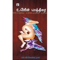 காதுகள் - Kaathugal - Panuval.com - Online Tamil Bookstore
