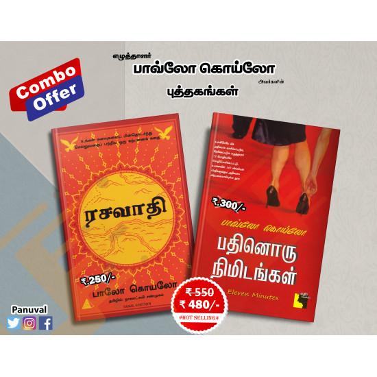 பாவ்லோ கொய்லோ நாவல்கள்