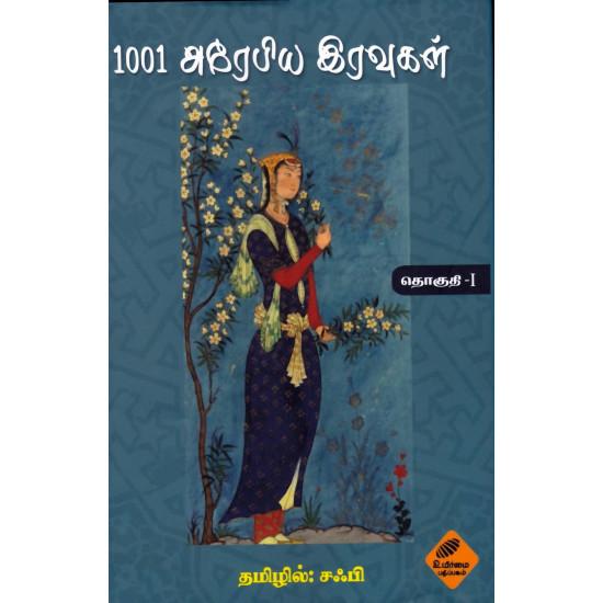 1001 அரேபிய இரவுகள் (முதல் தொகுதி)