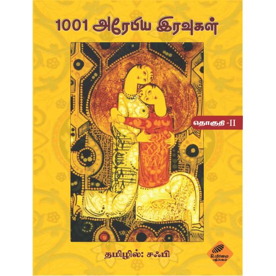 1001 அரேபிய இரவுகள் (இரண்டாம் தொகுதி)