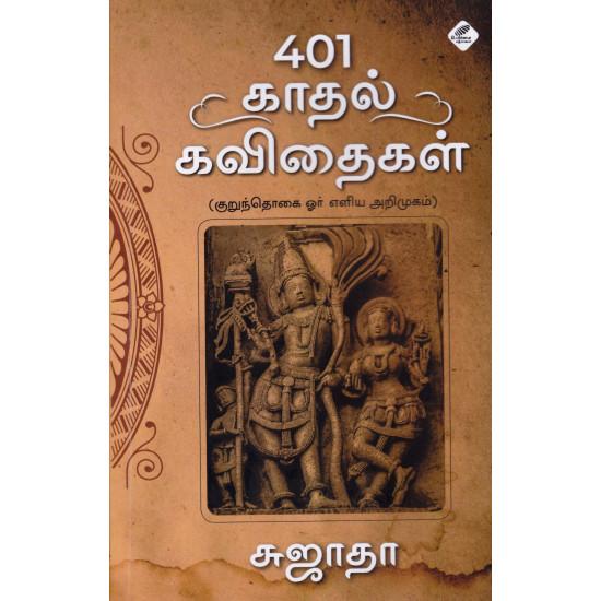 401 காதல் கவிதைகள்