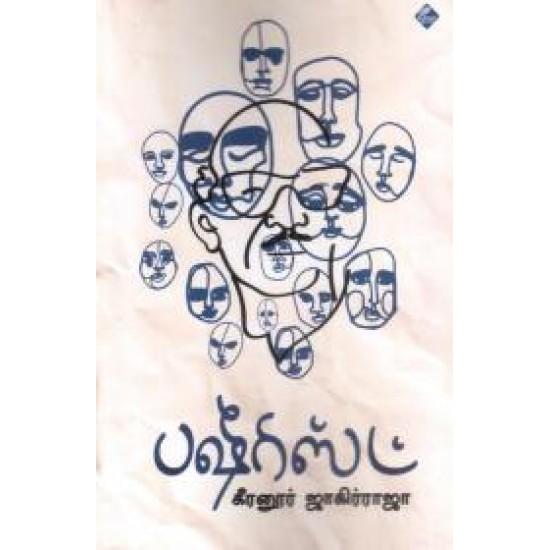 பஷீரிஸ்ட்