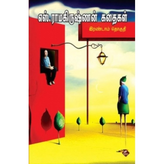 எஸ். ராமகிருஷ்ணன் கதைகள் (இரண்டாம் தொகுதி)