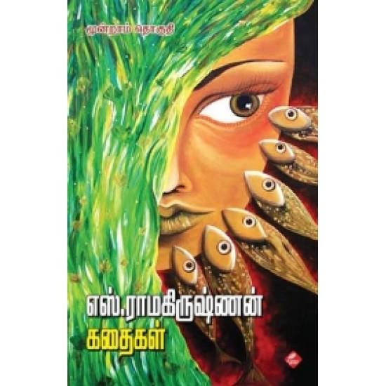 எஸ். ராமகிருஷ்ணன் கதைகள் (மூன்றாம் தொகுதி)