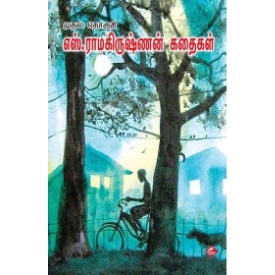 எஸ். ராமகிருஷ்ணன் கதைகள் (முதல் தொகுதி)