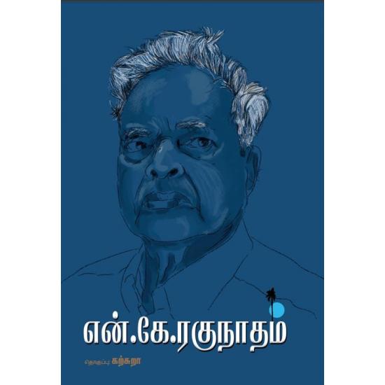 என்.கே.ரகுநாதம் (நாவல், சிறுகதை, கட்டுரை, கடிதம்)