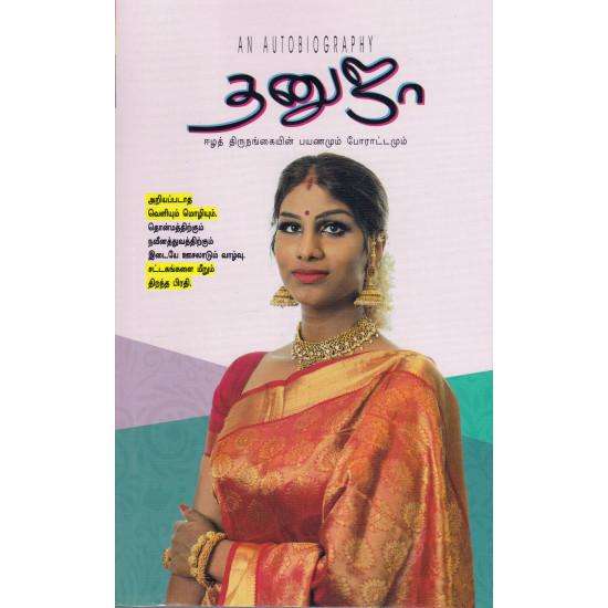தனுஜா