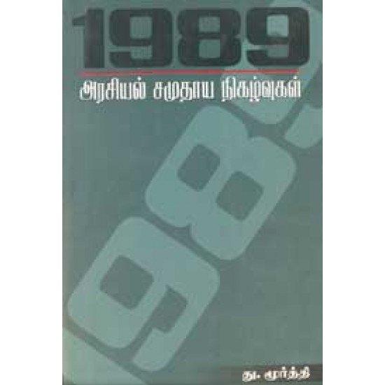 1989: அரசியல் சமுதாய நிகழ்வுகள்