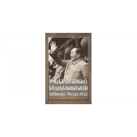 அதிகாலைப் பெருவெள்ளம்:மாவோவும் சீனப்புரட்சியும்