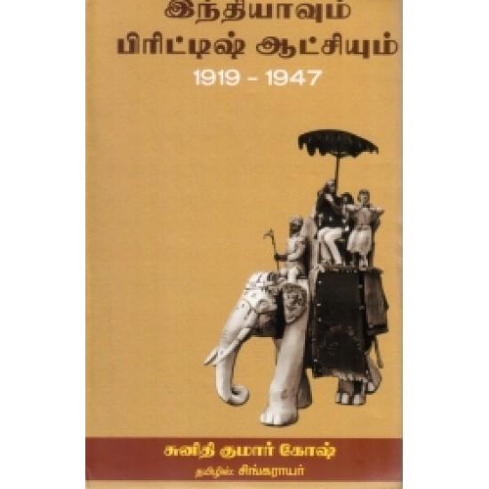 இந்தியாவும் பிரிட்டிஷ் ஆட்சியும் (1919-1947)