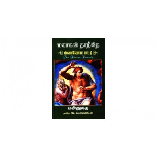 மகாகவி தாந்தே விண்ணோர் பாட்டு(மூன்று தொகுதிகள்)