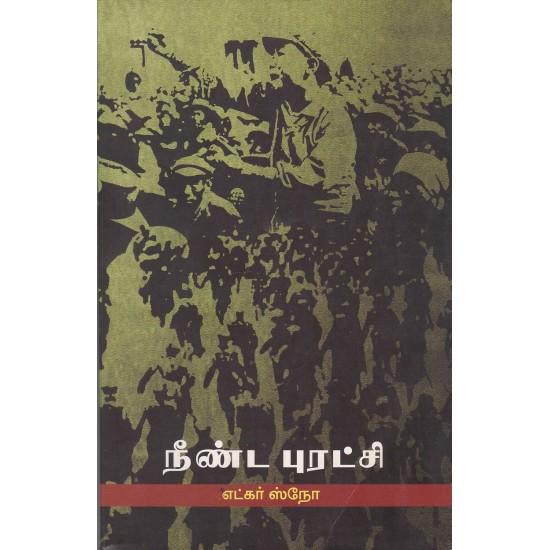 நீண்ட புரட்சி