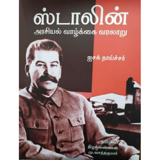 ஸ்டாலின்: அரசியல் வாழ்க்கை வரலாறு