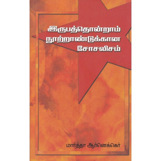 இருபத்தொன்றாம் நூற்றாண்டுக்கான சோசலிசம்