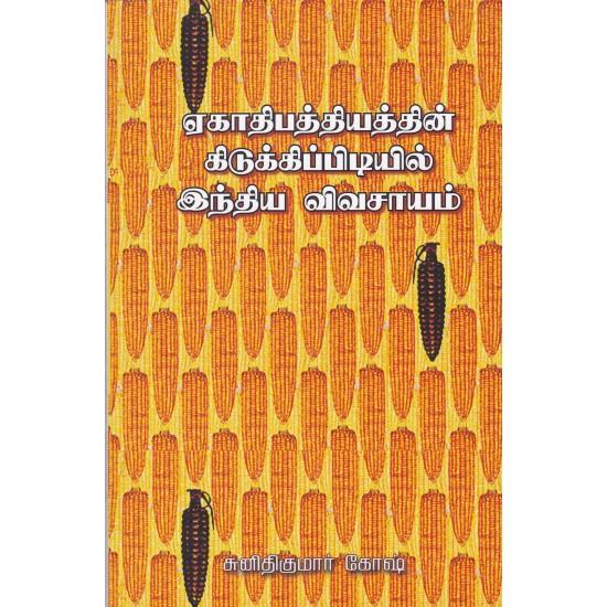 ஏகாதிபத்தியத்தின் கிடுக்கிப்பிடியில் இந்திய விவசாயம்