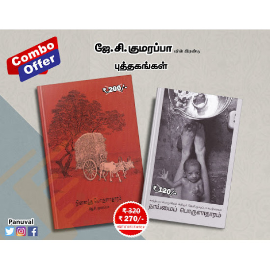 ஜே.சி.குமரப்பாவின் நூல்கள்