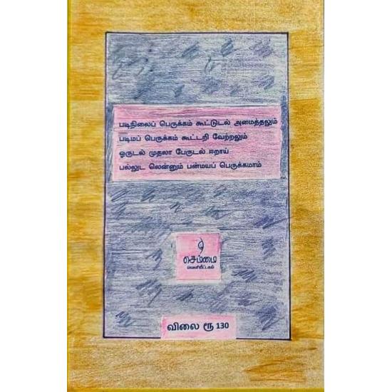ஆக்கை நூல்