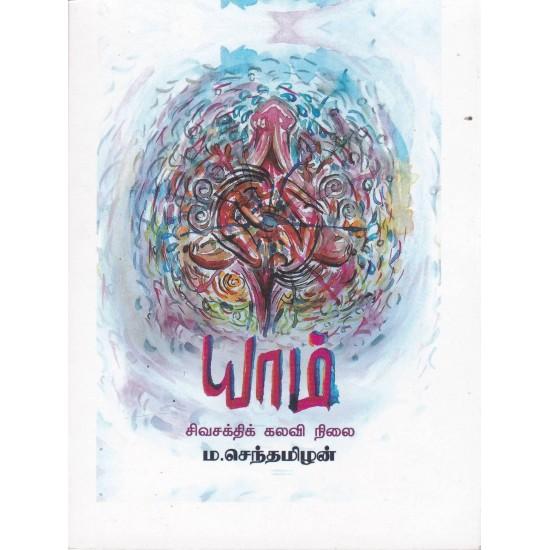 யாம்(சிவசக்திக் கலவி நிலை) - ம.செந்தமிழன்
