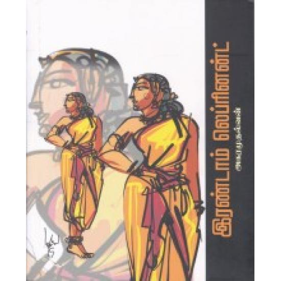 இரண்டாம் லெப்ரினன் ட் (சிறுகதைகள்)