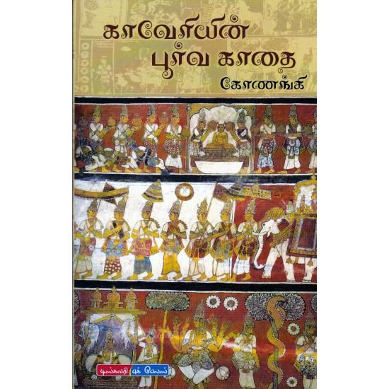 காவேரியின் பூர்வ காதை