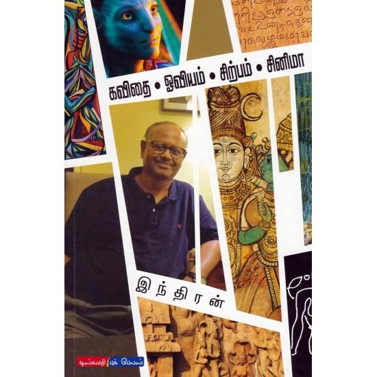 கவிதை - ஓவியம் - சிற்பம் - சினிமா
