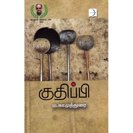 குதிப்பி - ம காமுத்துரை - டிஸ்கவரி ...