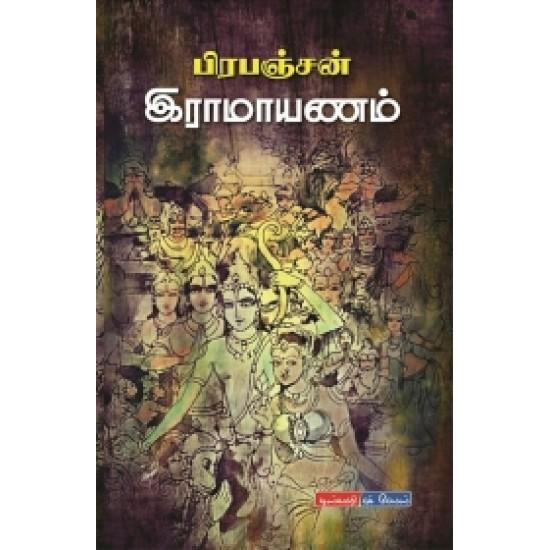பிரபஞ்சன் இராமாயணம்
