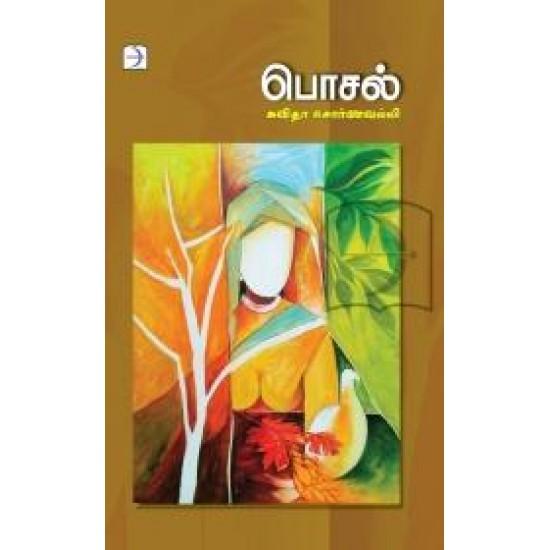 பொசல் (டிஸ்கவரி புக் பேலஸ்)