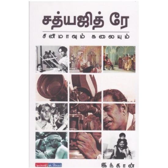 சத்யஜித் ரே சினிமாவும் கலையும்