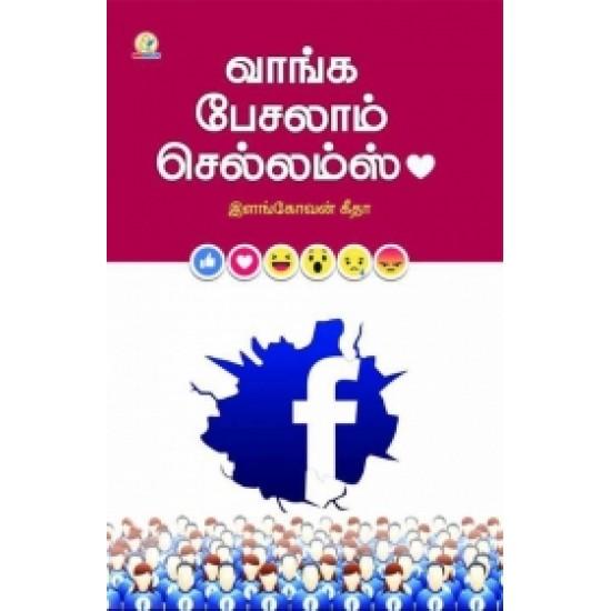 வாங்க பேசலாம் செல்லம்ஸ்