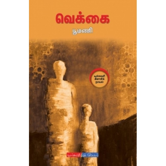 வெக்கை - டிஸ்கவரி புக் பேலஸ்