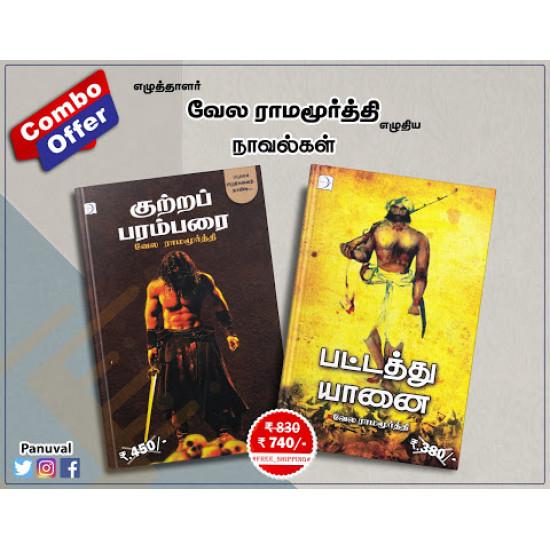 வேல ராமமூர்த்தி நாவல்கள் (Combo)
