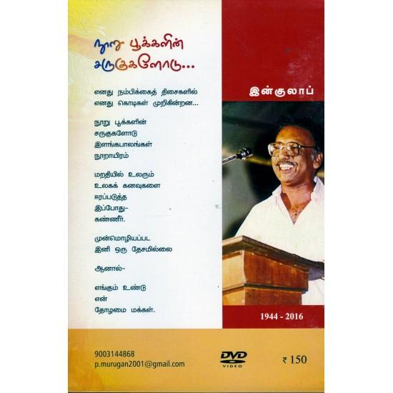 இன்குலாப்:சாகாத வானம்(ஆவணப்படம்)