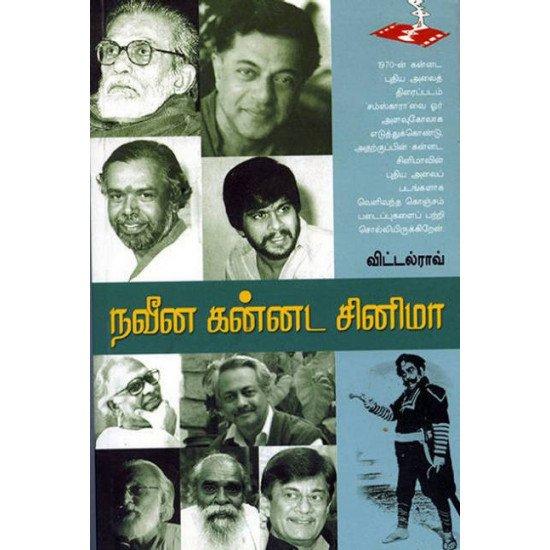 நவீன கன்னட சினிமா