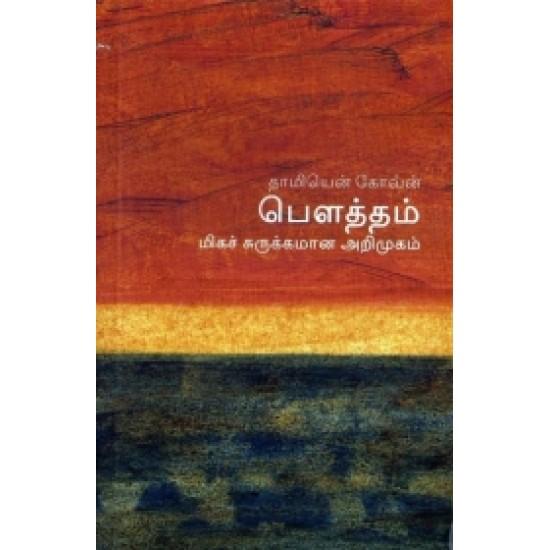 பௌத்தம்: மிகச் சுருக்கமான அறிமுகம்