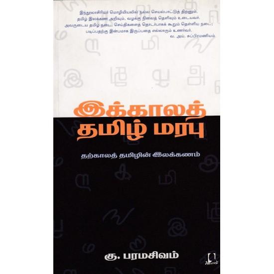 இக்காலத் தமிழ் மரபு