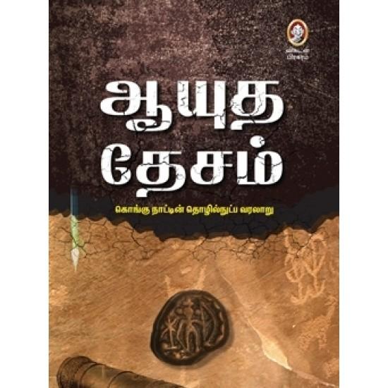 ஆயுத தேசம் - கொங்கு நாட்டின் தொழில்நுட்ப வரலாறு