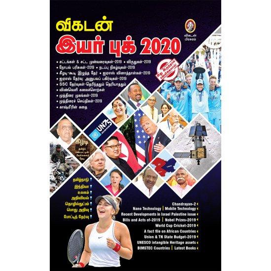 விகடன் இயர் புக் 2020