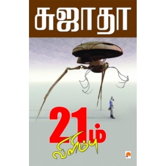21ம் விளிம்பு